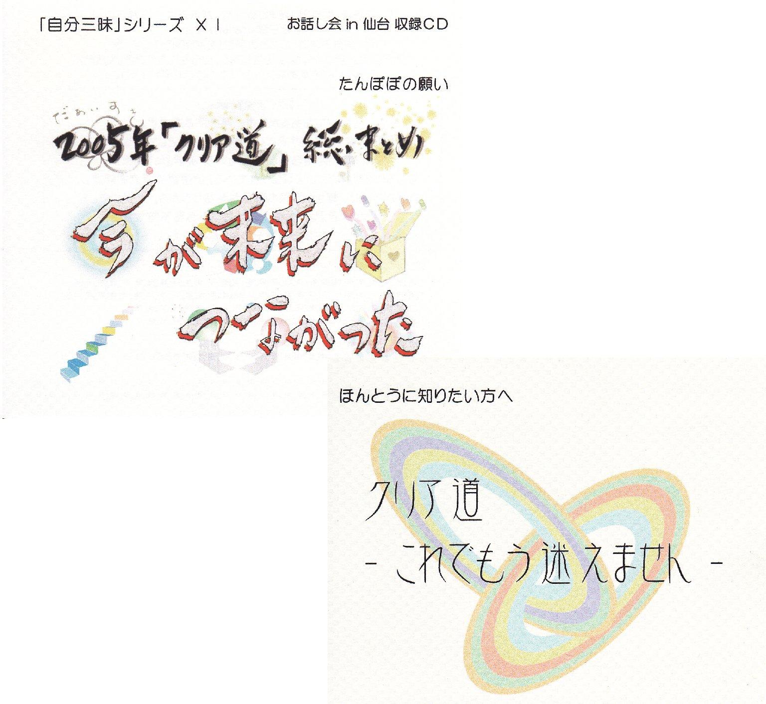 クリア道 CD画像
