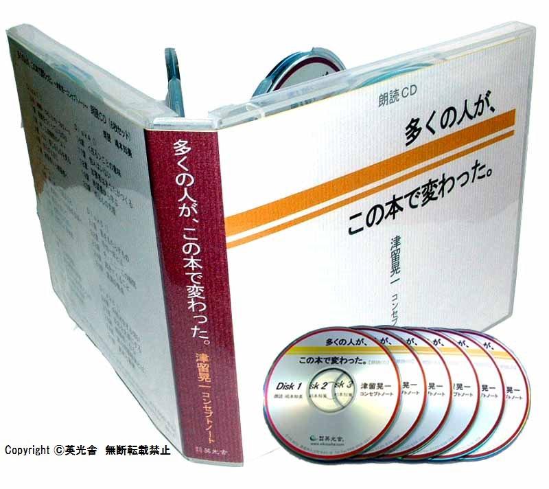 【6枚組 】 朗読CD「多くの人が、この本で変わった。」の画像