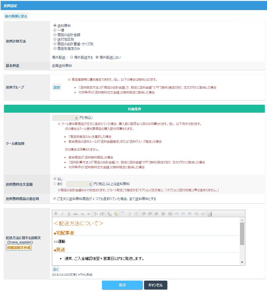 配送方法(送料)の設定・変更画像