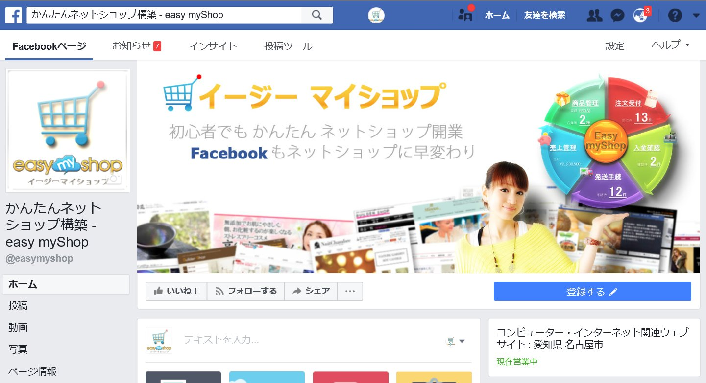 Facebookへの商品掲載方法画像