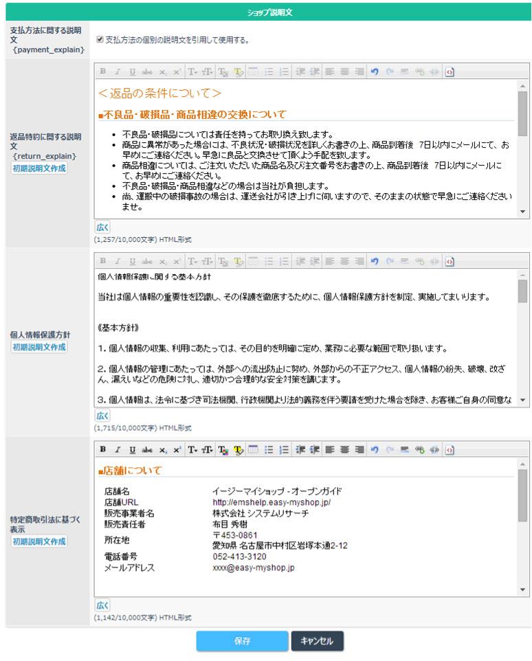 ショップ設定(4/4) > ショップ説明文の設定画像