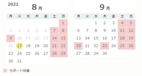 イベント(カレンダー)を設定する画像