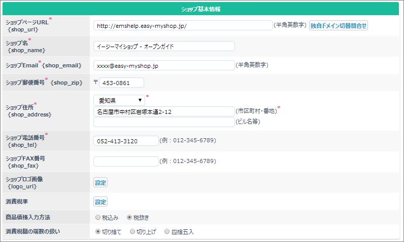 ショップ設定(1/4) > ショップ基本情報画像