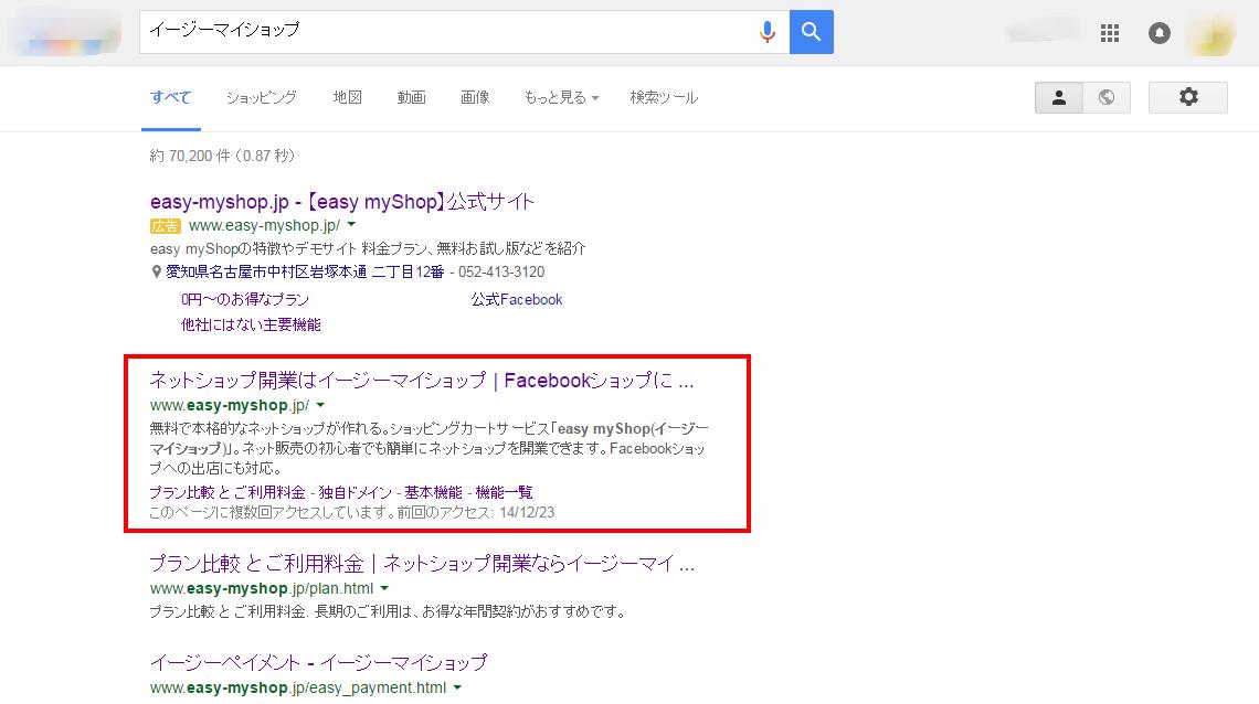 作成したネットショップが検索サイトで表示されない画像
