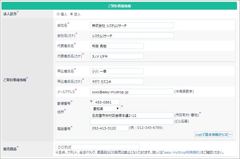 ショップ設定(2/4) > ご契約者様情報画像