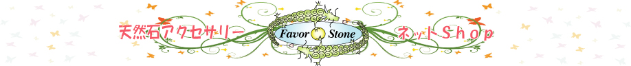 Favor Stone