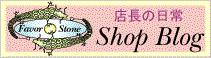 FavorStoneBlog