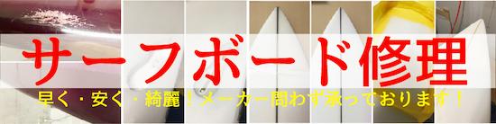 サーフボード修理