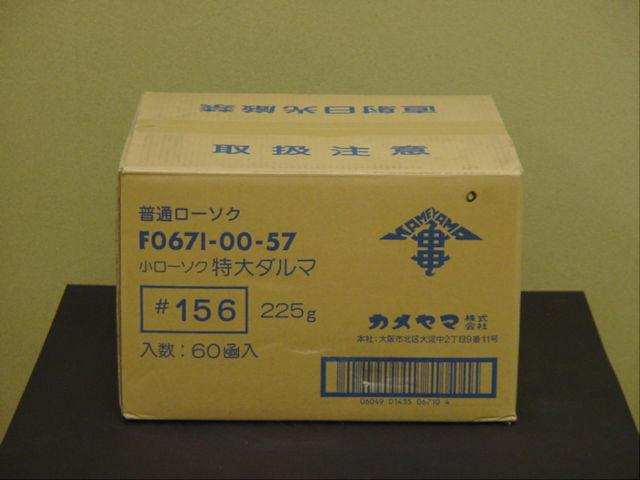 カメヤマローソク 特大ダルマ 64本入り ダンボール1ケース60箱入りの画像