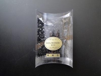 香炉石 黒曜石の画像
