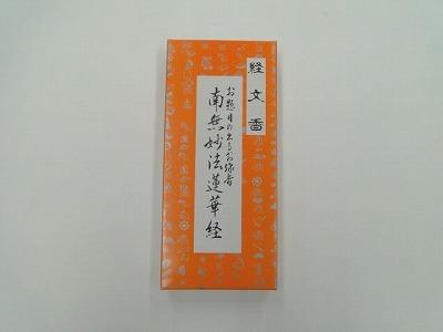 経文香 (南無妙法蓮華経) の画像