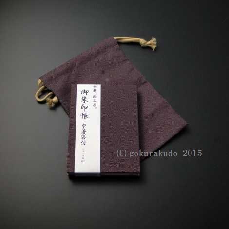 京都 彩工房 御朱印帳(巾着袋付) [紫/金茶]の画像