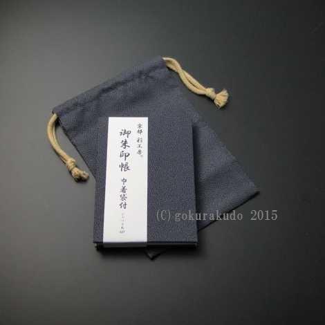 京都 彩工房 御朱印帳(巾着袋付) [紺/利休]の画像