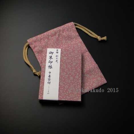 京都 彩工房 御朱印帳(巾着袋付) [ピンク/利休]の画像