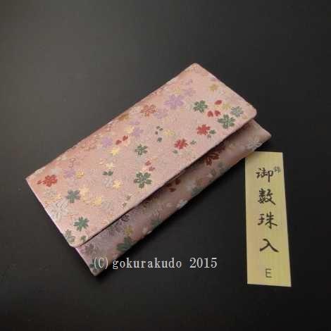 2つ折り 数珠入れ[錦]ピンク地(E-1-H)の画像