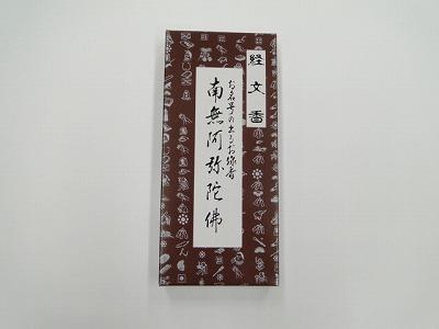経文香 (南無阿弥陀仏) の画像