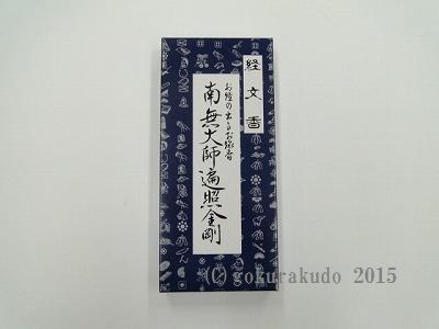 経文香 (南無大師遍照金剛)の画像