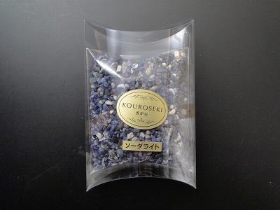 香炉石 ソーダライト の画像