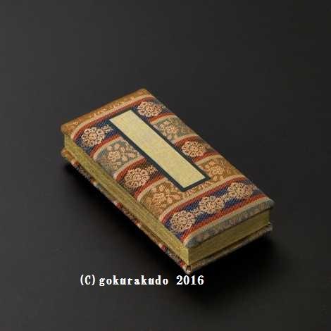 鳥の子過去帳(古代縞柄表装) 3.5寸 [日付有り] の画像