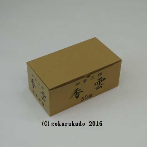香炭 香雲[銀色]ダンボール1ケース50箱入り の画像