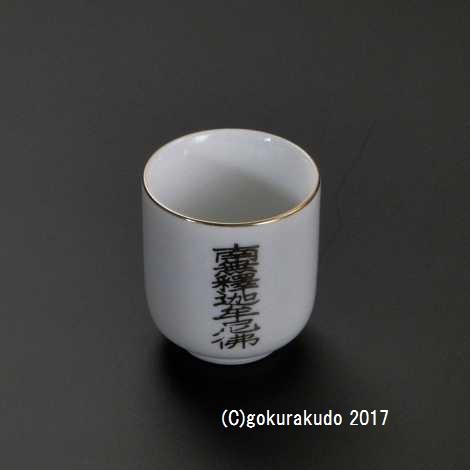 湯飲み 南無釈迦牟尼佛 1.6寸の画像