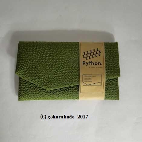 金封袱紗(ふくさ)Python(グリーン-ブラック)の画像