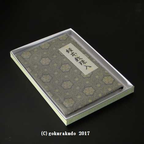 経本数珠入れ フルサイズ 白茶ペルシャ華紋蜀甲[正絹]-Hの画像