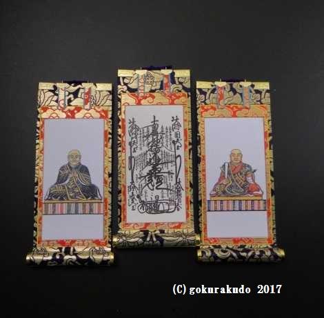 超小型掛け軸 [日蓮聖人、日隆上人、曼荼羅]各1枚、合計3枚セット の画像