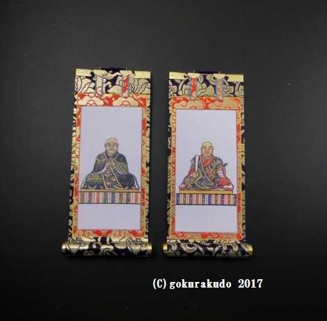 超小型掛け軸 [日蓮聖人、日隆上人]各1枚、合計2枚セット の画像