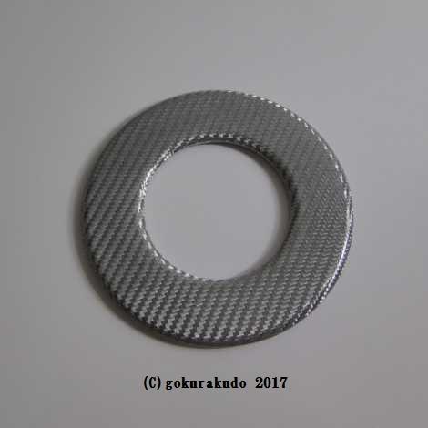 カーボンファイバー製 絡子環 シルバー色の画像