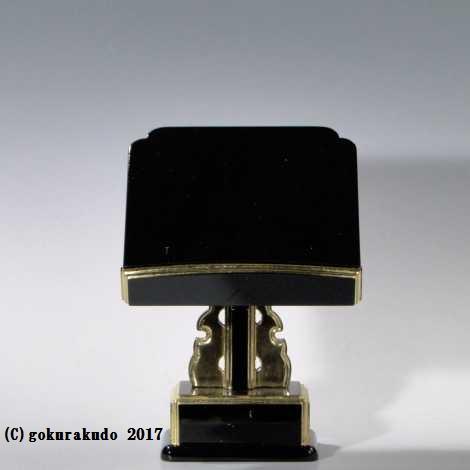 一本足見台(黒塗面金)4.0寸 (過去帳の台) の画像