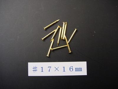 真鍮釘 本金メッキ仕上げ(10本入) (#17×16mm)の画像