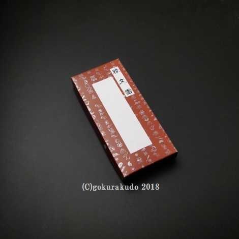経文香 (南無消災延寿薬師佛) の画像