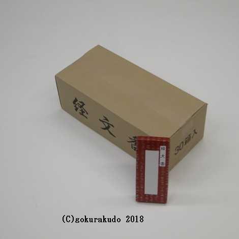 『経文香』(南無消災延寿薬師佛)30箱入り、ダンボール1ケースの画像