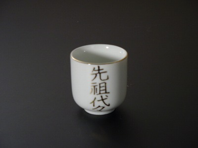 湯飲み・茶湯器/先祖代々 1.4寸 sの画像