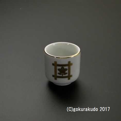 湯飲み・茶湯器/井筒に橘 1.4寸 sの画像