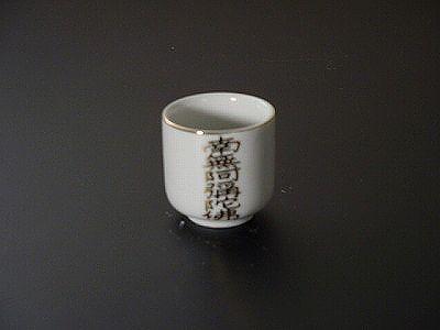 湯飲み・茶湯器/南無阿弥陀仏 1.4寸 sの画像