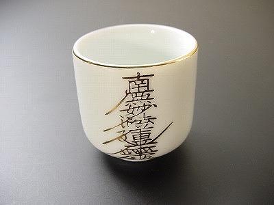 湯飲み・茶湯器/南無妙法蓮華経1.4寸 sの画像