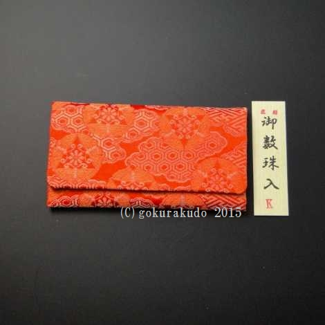 正絹2つ折り数珠入れ 朱地(K-2-H) の画像