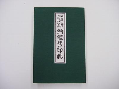 西国三十三所巡拝記念 納経集印帖の画像