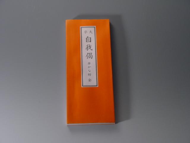 大字 自我偈(じがげ) sの画像
