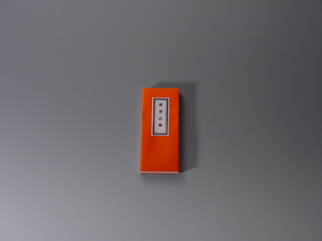 般若心経(携帯用超小型) sの画像