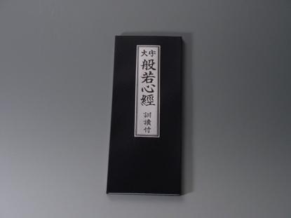 大字 般若心経(訓読付) sの画像