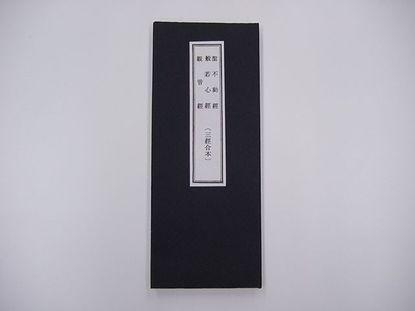 聖不動経 般若心経 観音経(三経合本)  sの画像