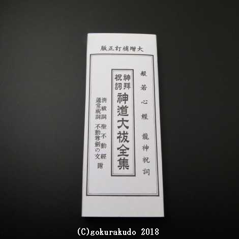神道大祓全集の画像