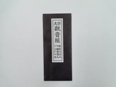 大字 観音経(永田文昌堂版)  sの画像