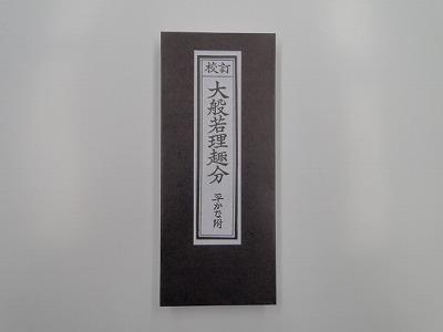 大般若理趣分(平かな付) (永田文昌堂版) の画像