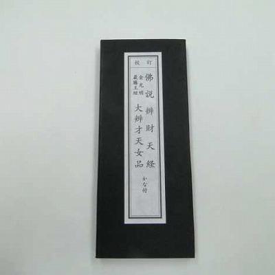 佛説辨財天経 金光明最勝王經大辨才天女品 かな付 (永田文昌堂版) の画像