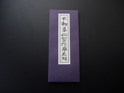 不動尊秘密陀羅尼経 (永田文昌堂版)  sの画像