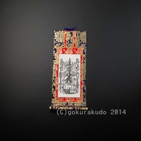掛軸 日蓮宗用 中央1枚のみ 中仕立 20代 曼荼羅  sの画像